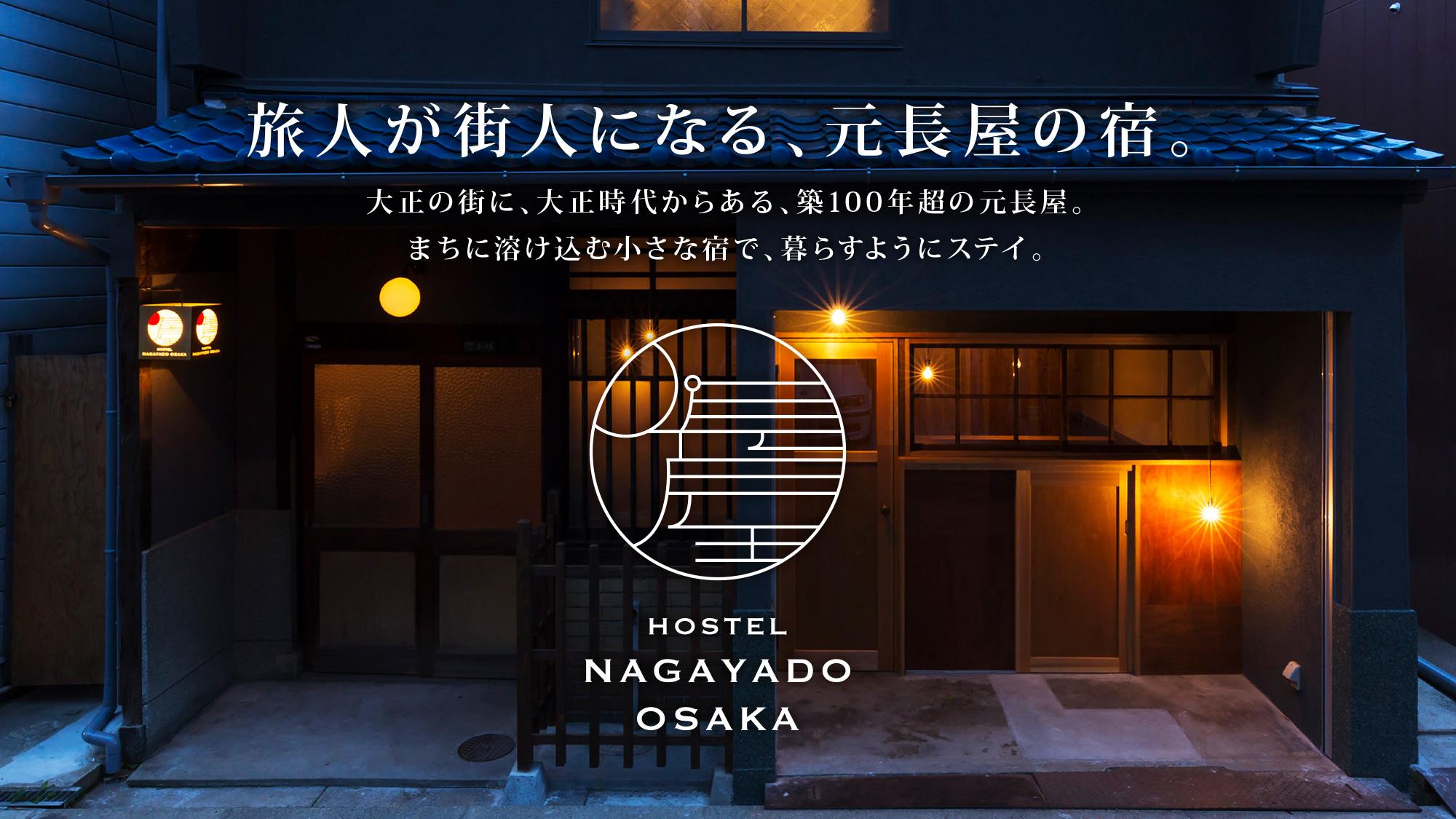 HOSTEL NAGAYADO OSAKA スマホトップイメージ